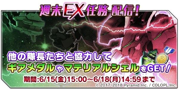 週末EX任務 NO-0615.jpg