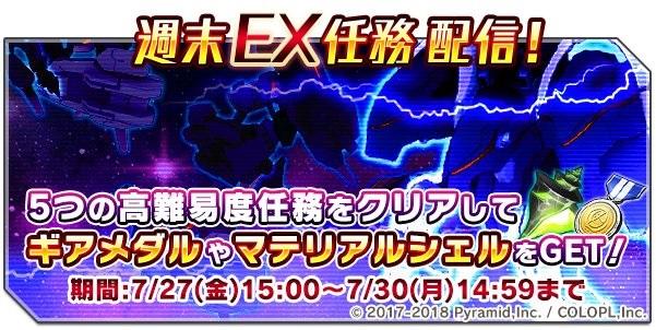 週末EX任務 NO-0727.jpg
