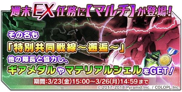 週末EX合同任務 NO-0323.jpg