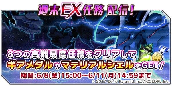 週末EX合同任務 NO-0608.jpg