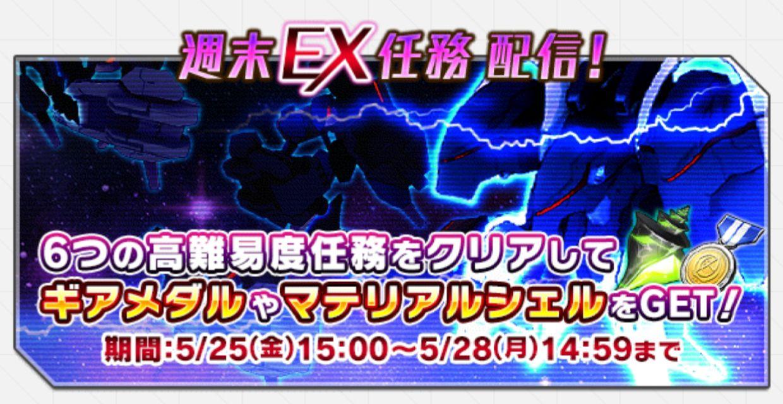 週末EX任務0525.jpg