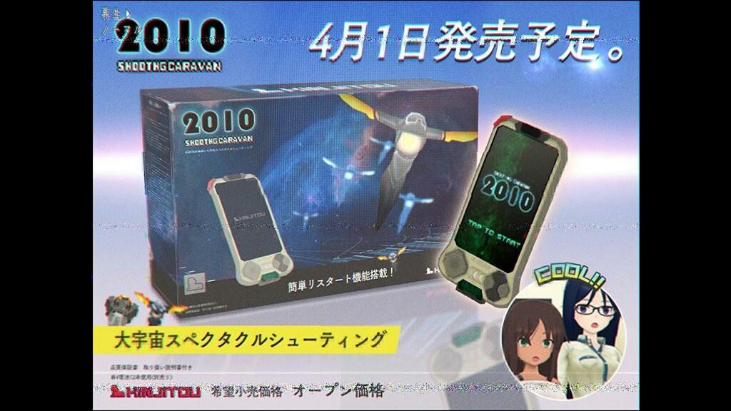 4月1日限定STG「2010」ネタ告知.jpg