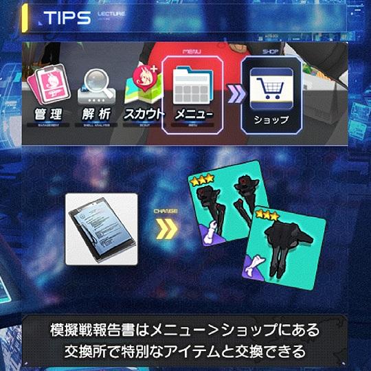 TIPS_07.jpg