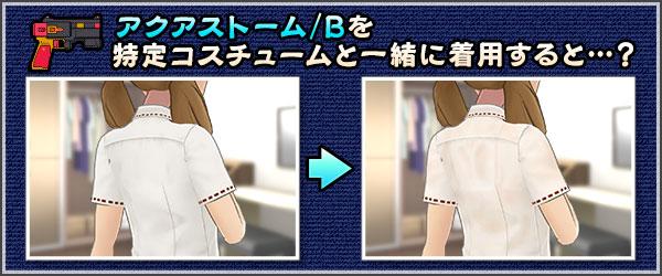 アクアストーム/B_見本.jpg