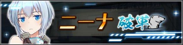 破軍_公式解説1.jpg
