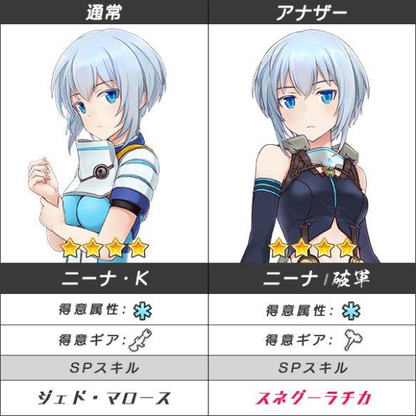 破軍_公式解説2.jpg
