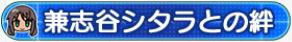兼志谷シタラとの絆