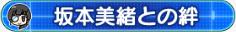 坂本美緒との絆