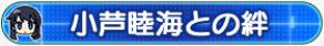 小芦睦海との絆