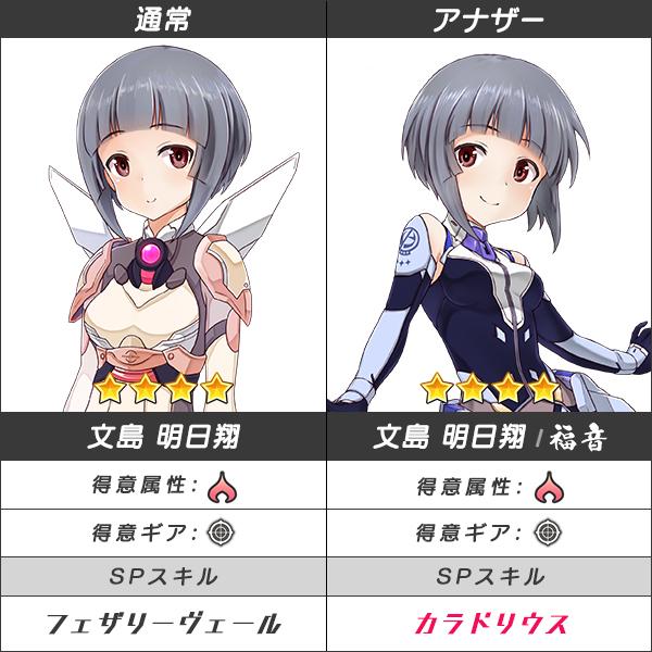 福音_公式解説2.jpg