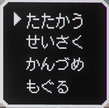 コマンド.jpg