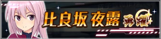 勇躍_公式解説1.jpg