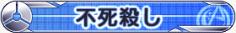不死殺し_H.png