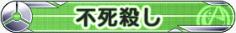 不死殺し_N.png