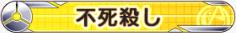 不死殺し_VH.png