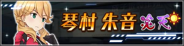 炎天_公式解説1.jpg