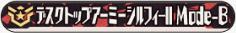 デスクトップアーミーシルフィーII Mode-B
