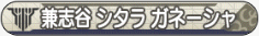 兼志谷 シタラ ガネーシャ