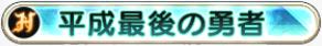 平成最後の勇者