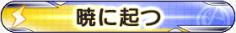 暁に起つ.png