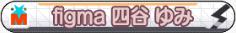 figma 四谷 ゆみ
