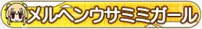 メルヘンウサミミガール