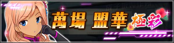極彩_公式解説1.jpg