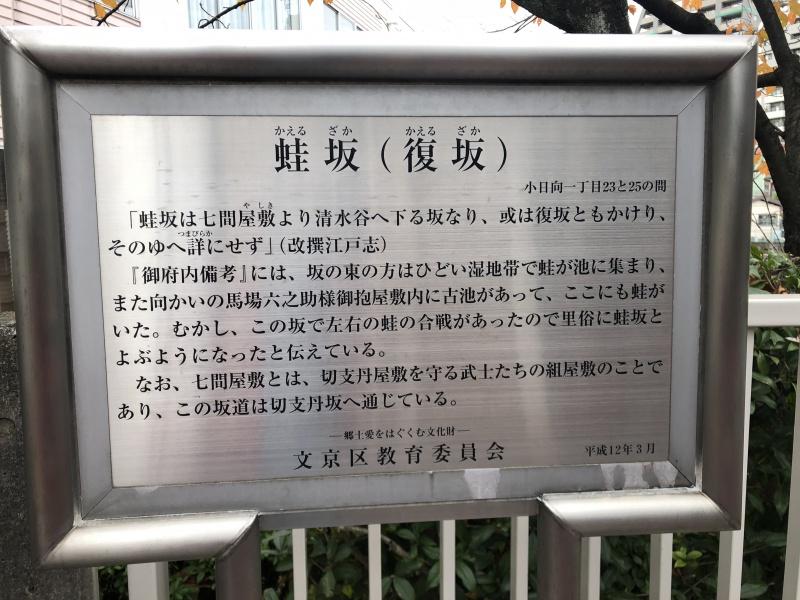 元ネタ_蛙坂3.jpg