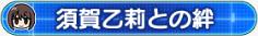 須賀乙莉との絆