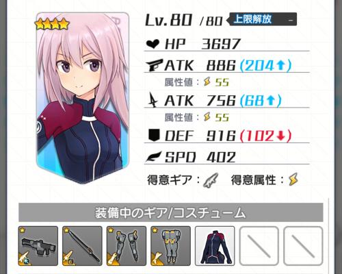 見たまんまのステータス_夜露勇躍.jpg