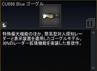 CU686_Blue_goggle.jpg