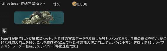 Ghostgear特殊軍装セット.png