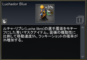 Luchador Blue.png