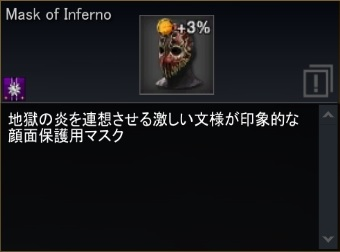 Mask_of_Inferno.jpg