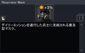 Respirator Mask_cap20170427.png