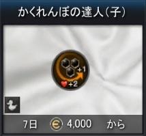 hideseek_item_002.jpg