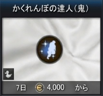 hideseek_item_001.jpg
