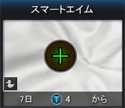 smart_aim_shop.png