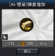 ai_inf_mag_inc_shop.png
