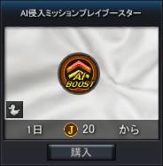 ai_booster_shop.png