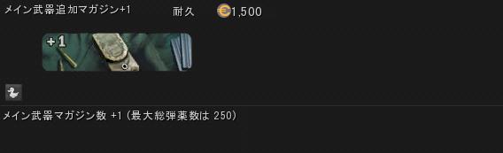 Aメイン武器追加マガジン+1.png