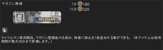 マガジン熟練.png