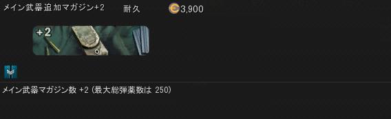 Aメイン武器追加マガジン+2.png