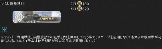 SR上級熟練Ⅱ.png
