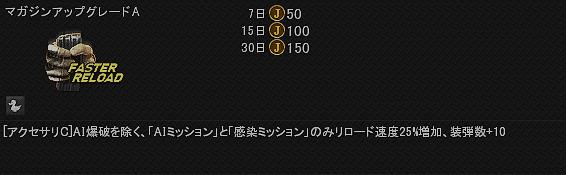 MUA_Inventory Fixed.png