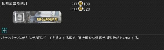 投擲武器熟練Ⅱ.png