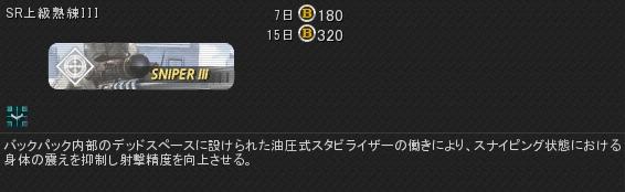 SR上級熟練Ⅲ.png