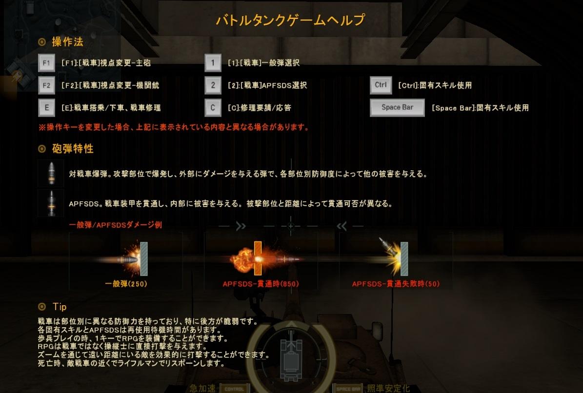 battle_tank_help.jpg
