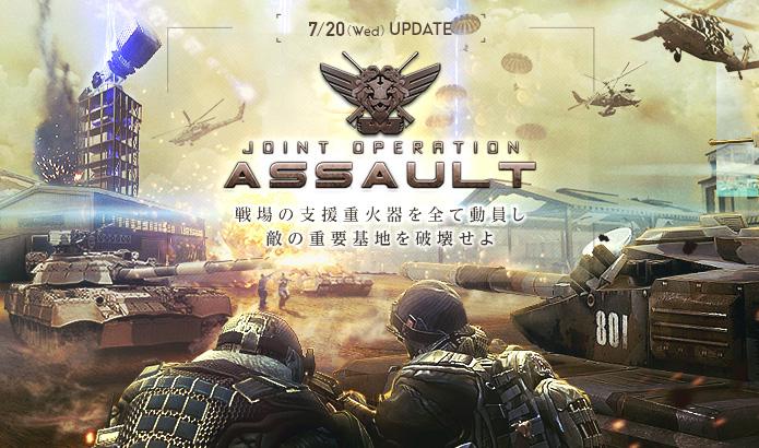 Joint_Operation_001.jpg