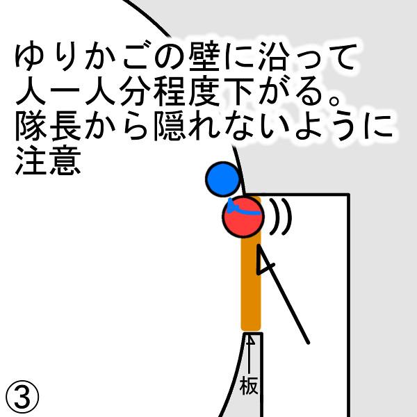 ゆりかご_右正ひっかけ解説03.jpg